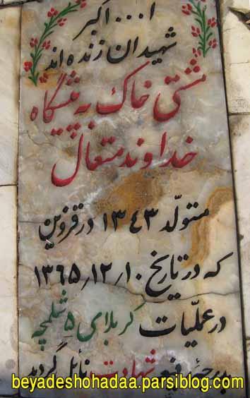 شهید علی قاریان پور